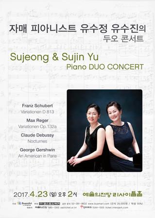 0423 자매 피아니스트 유수정,유수진의 두오콘서트
