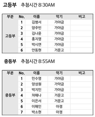 제4회 부암국악경연대회 예선 상세일정 공지