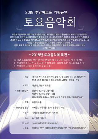 2018 부암아트 토요음악회 연주자 모집 안내(1년 내내 특전 有)