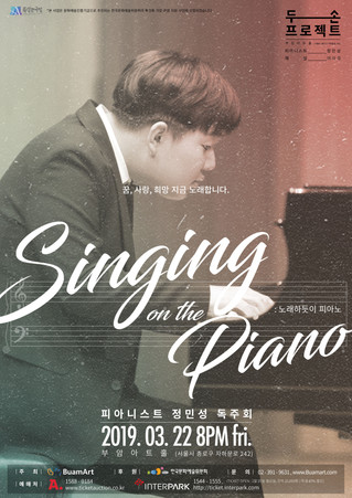 [두손프로젝트] 피아니스트 정민성 독주회 <Singing on the Piano, 노래하듯이 피아노> 2019.03.22.(Fri) 8PM 부암아트홀