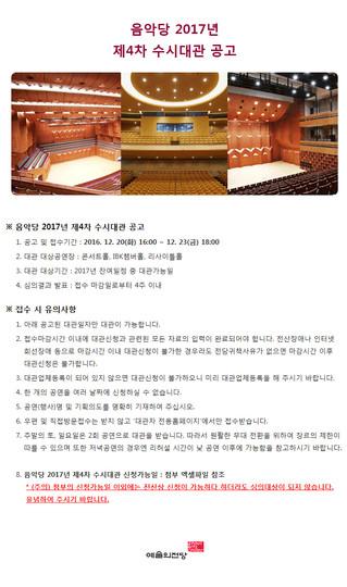 2017년 예술의전당 4차 수시대관 공고