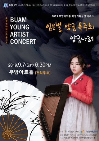 [학생기획공연 시리즈] BUAM YOUNG ARTIST CONCERT 2019.9.7 (Sat) 6:30PM