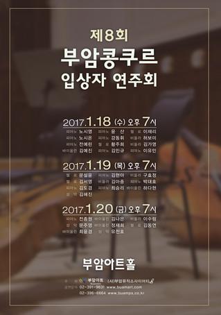 [제8회 부암콩쿠르] 입상자연주회 프로그램