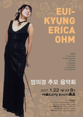 ERICA 추모음악회