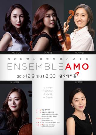 제2회 Ensemble Amo