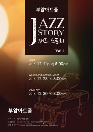 [12/11~30] 부암아트홀 재즈스토리 vol.1