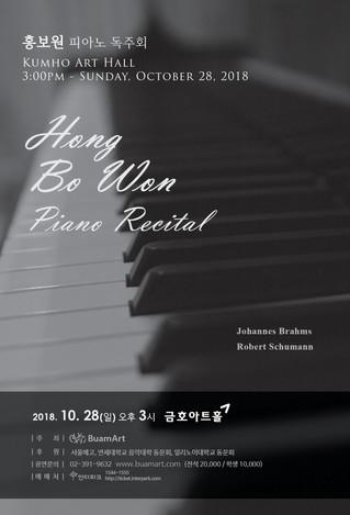 10.28(일) 홍보원 피아노 독주회