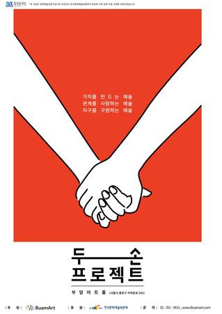 2020 부암아트홀 청년예술가지원사업 『두손프로젝트』 모집 안내