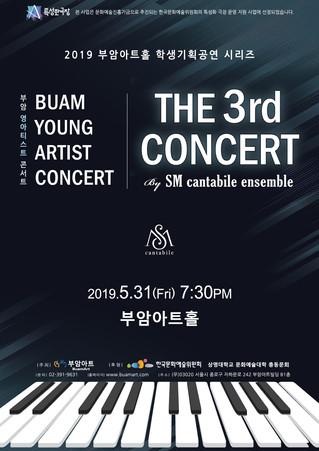 [학생기획공연 시리즈] BUAM YOUNG ARTIST CONCERT 2019.05.31(Fri) 7:30PM