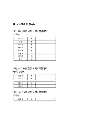 <제9회 부암콩쿠르> 11/12(일)바이올린,성악 본선상세일정