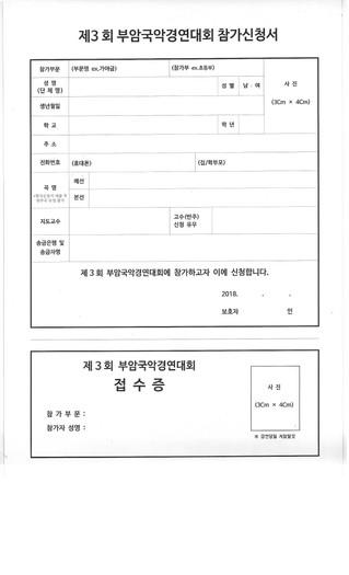 제3회 부암국악경연대회 참가신청서