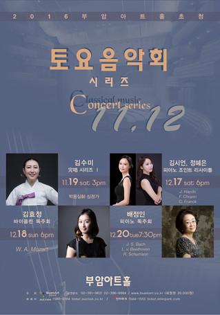 [11월,12월] 2016부암아트홀 초청 - 토요음악회시리즈