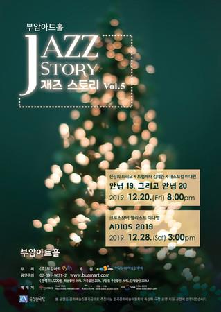 2019 부암아트홀 JAZZ STORY 재즈스토리 Vol.5 (신상희 트리오, 크로스오버 첼리스트 이나영)