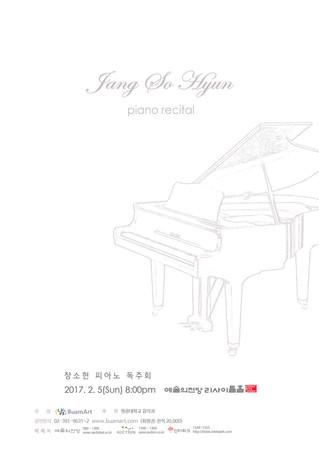 0205 장소현 피아노