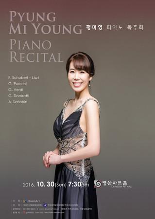 평미영 피아노 독주회