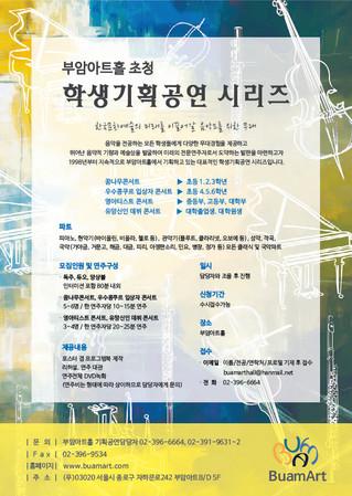 부암아트홀 초청 학생기획공연 연주자 모집 안내