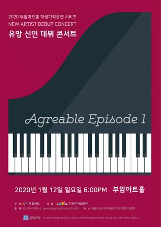[학생기획공연 시리즈] 20.01.12.(일) 6:00PM NEW ARTIST DEBUT CONCERT 유망 신인 데뷔 콘서트 피아니스트 김현아, 이은혜