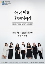 [학생기획공연 시리즈] 20.07.17.(금) 7:30PM BUAM YOUNG ARTIST CONCERT 부암영아티스트콘서트 아리아리 두번째 이야기