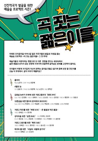 [10.26] 신진작곡가 발굴 프로젝트 - '곡 짓는 젊은이들'
