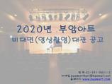 2020 부암아트 비대면 대관(영상촬영) 안내