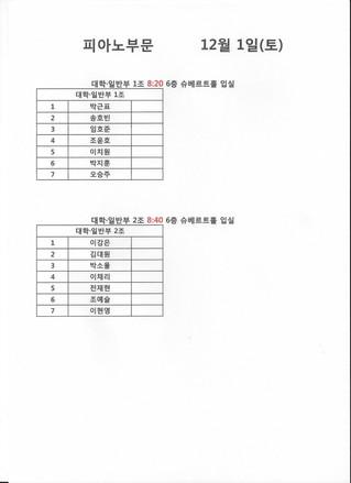 제10회 부암콩쿠르 본선일정 안내(12/1-12/2)