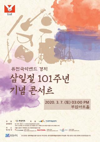 [두손프로젝트] 20.03.07.(Sat) 3:00PM 퓨전국악밴드 경지의 삼일절 101주년 기념 콘서트