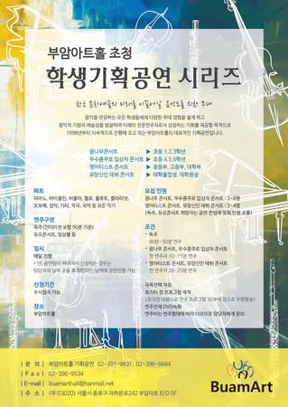 [2017부암아트홀 학생기획연주] 상반기연주자모집