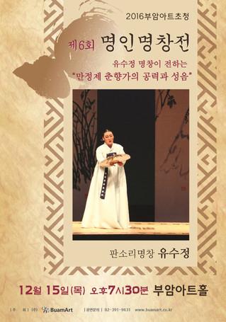 [12/15] 제 6회 명인명창전 - 판소리명창 유수정