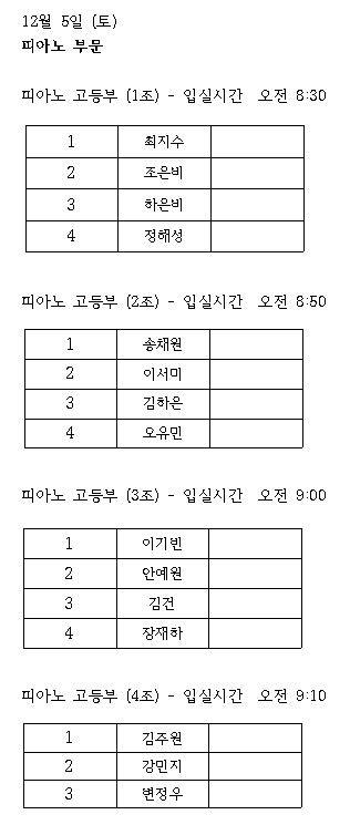 <제12회 부암콩쿠르 피아노 예선 공지>