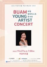 [학생기획공연 시리즈] 20.11.27.(금) 7:30PM BUAM YOUNG ARTIST CONCERT 부암영아티스트콘서트 <김호연 피아노 독주회>