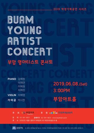 [학생기획공연 시리즈] BUAM YOUNG ARTIST CONCERT 2019.06.08 (Sat) 3:00PM