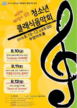 3일 간의 음악축제! 8/10(금)~8/12(일)