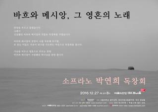 소프라노 박연희