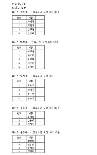 제11회 부암콩쿠르 본선일정 안내 (11/9~11/10)