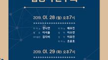 제 10회 부암콩쿠르 입상자 연주회 [2019.1.28 (월) - 1.29 (화), 7PM]