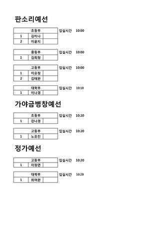 <제2회 부암국악경연대회> 성악부문상세일정