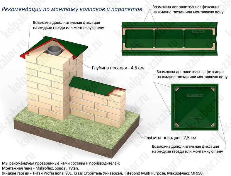 rekomendatsii_po_montazhu.jpg