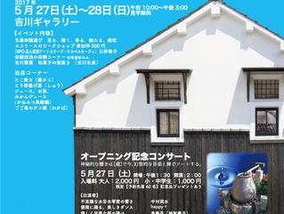 水琴窟コンサート開催!