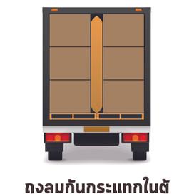 ถุงลมกันกระแทกในตู้คอนเทนเนอร์ ชนิดหน้าเรียบ (Air Bags Dunnage - Flat type)