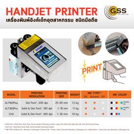 เครื่องพิมพ์อิงค์เจ็ท (INKJET PRINTER)