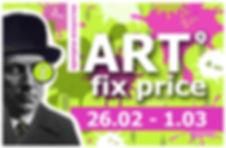 artfix art fix price ярмарка искусства