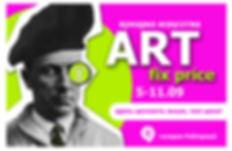 art fix price ярмарка искусства artfix artcultivator артфикс артфикспрайс