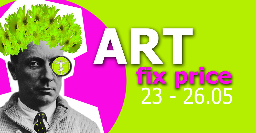 artfixprice, artcultivator, арткультиватор, ярмарка искусства, артфикспрайс
