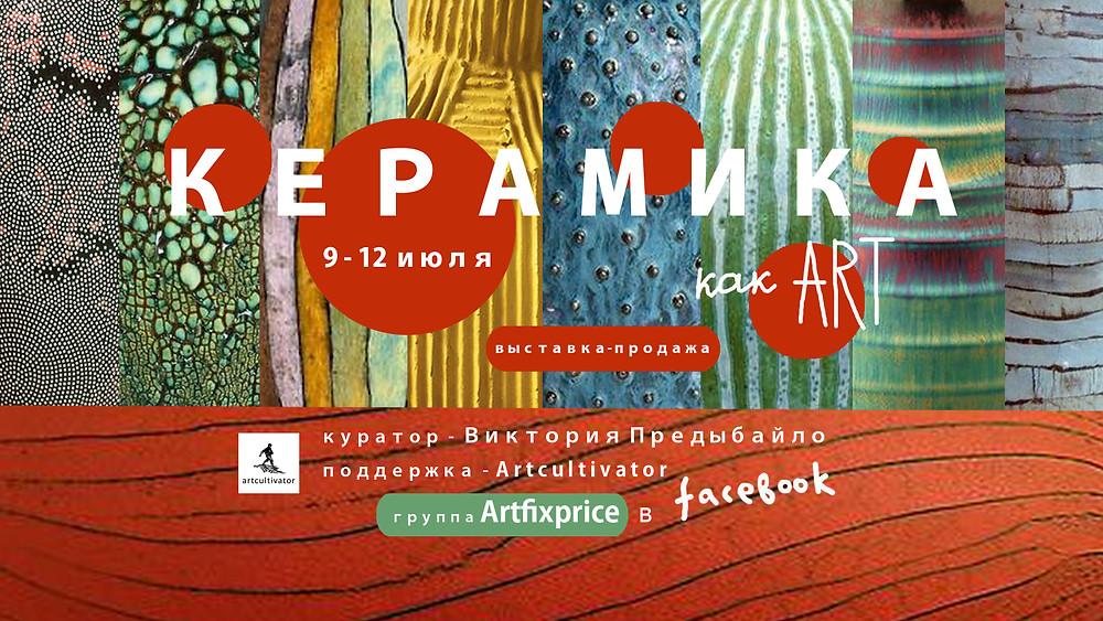 В группе artfixprice в facebook пройдет выставка-продажа керамики