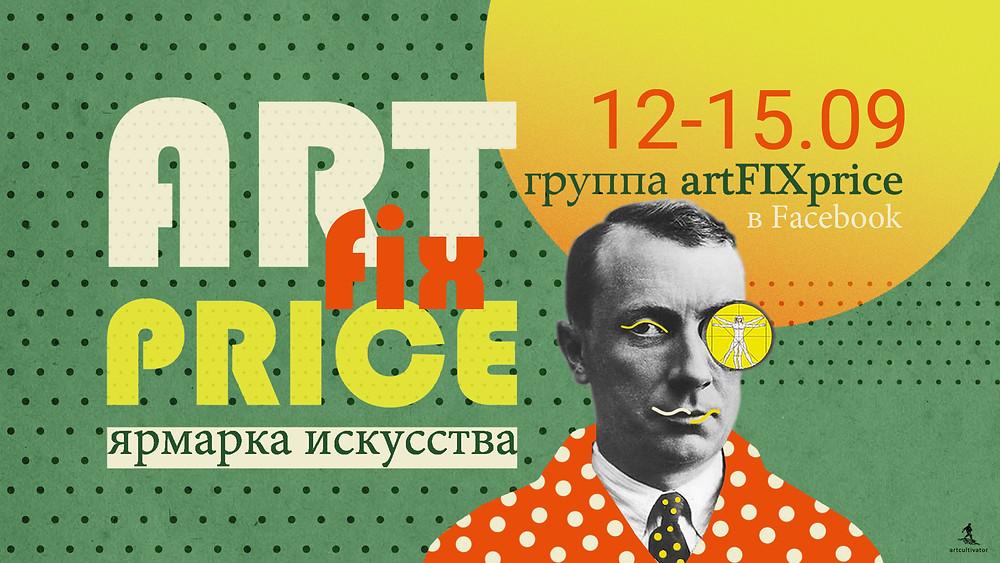 artfixprice, artcultivator, ярмарка искусства, artfair
