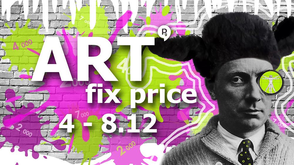art fix price, ярмарка искусства, арткультиватор, галерея палимпсест, artcultivator, palimpsest gallery