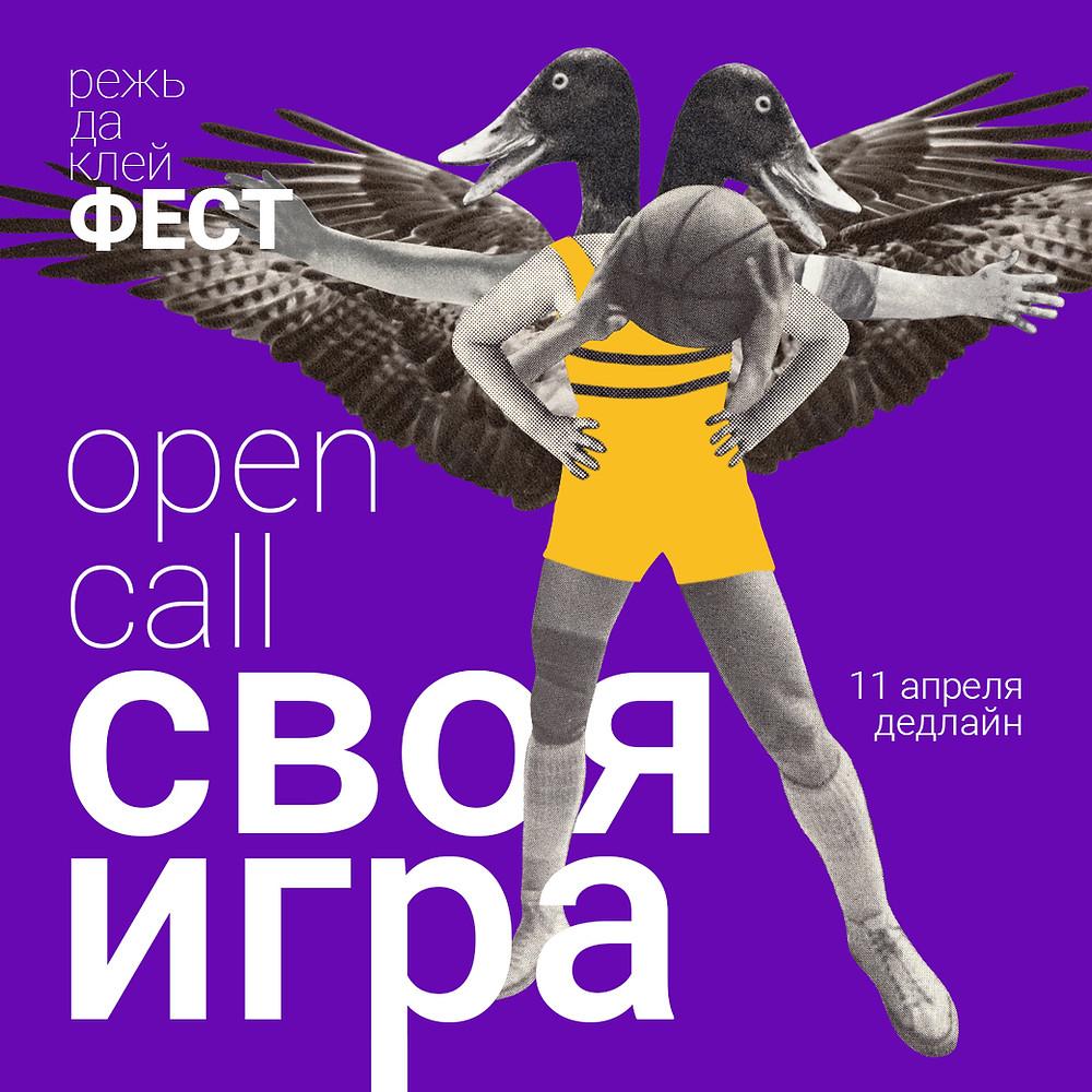open call, artcultivator, режь да клей, фестиваль коллажа, коллаж, Ольга Кирсанова, гуси, баскетбол