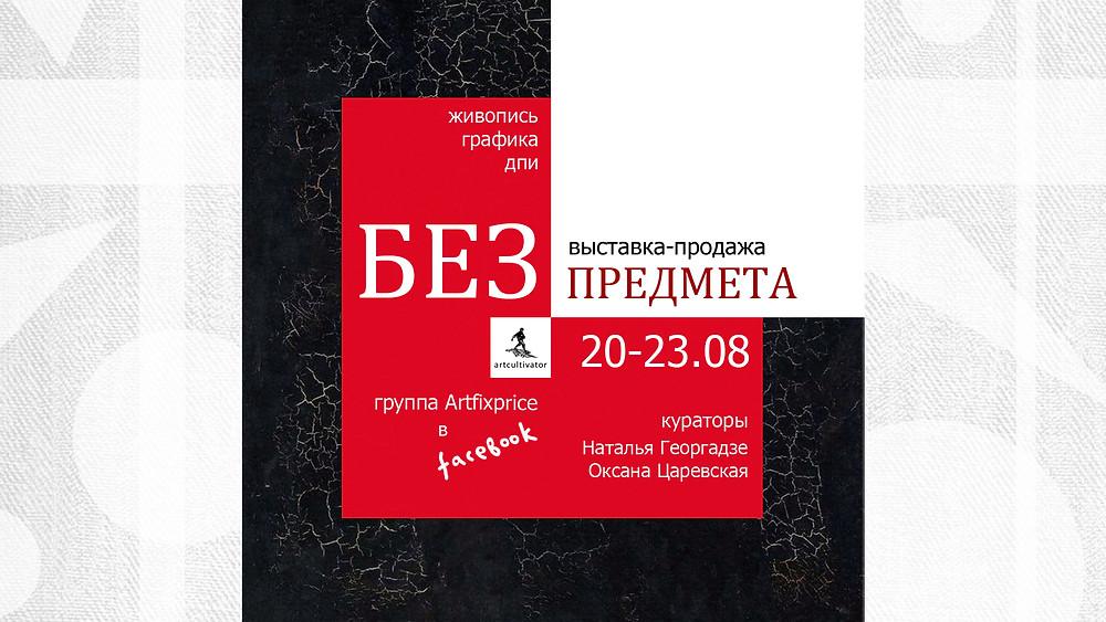 выставка без предмета, абстракция, группа artfixprice, artcultivator