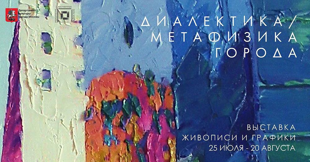 арткультиватор диалектика и метафизика города выставка в беляево