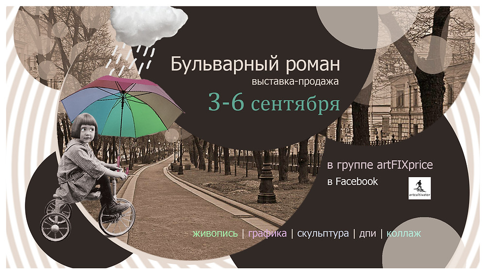 девочка на велосипеде, бульвар, москва, арткультиватор, artcultivator